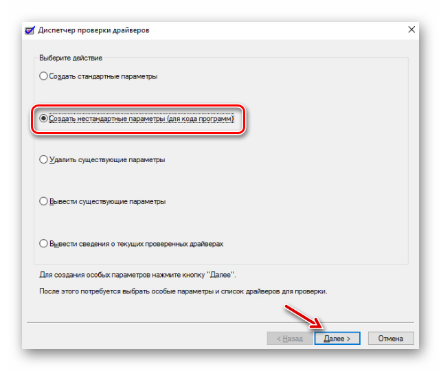 Диспетчер драйверов Windows 10