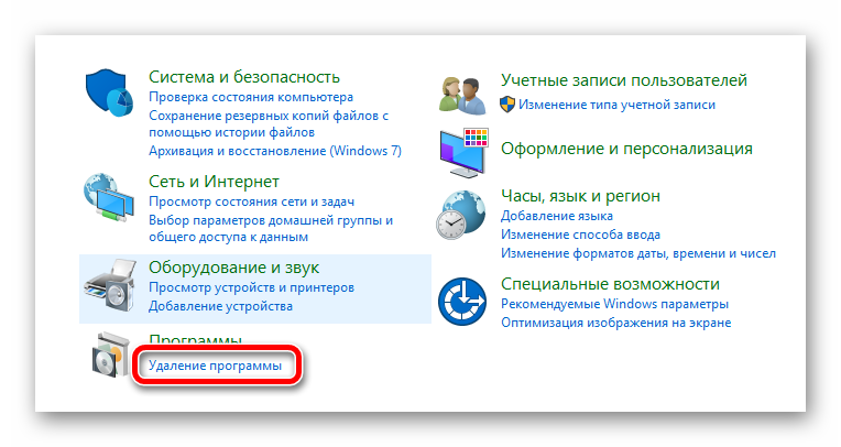 Удаление программ Windows