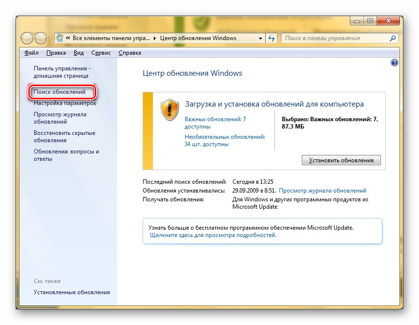 обнолвения windows 7