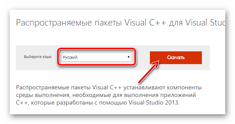 скачать microsofr visual c++2013
