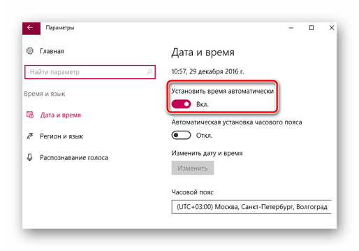 дата и время Windows 10