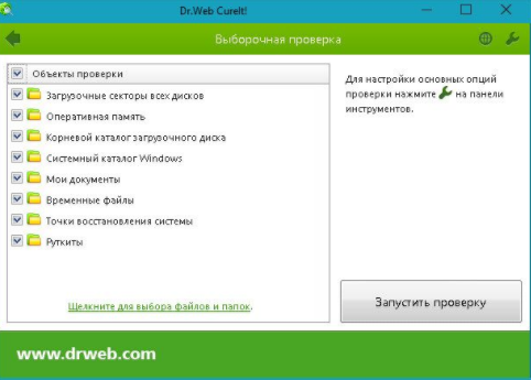 dr web cureit проверка windows 10