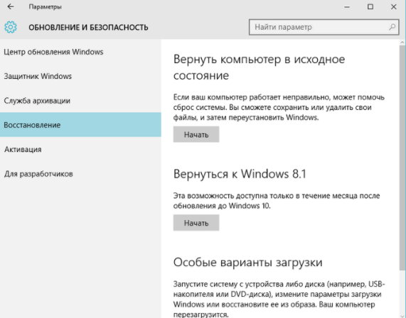 раздел Восстанволение Параметры Windows 10