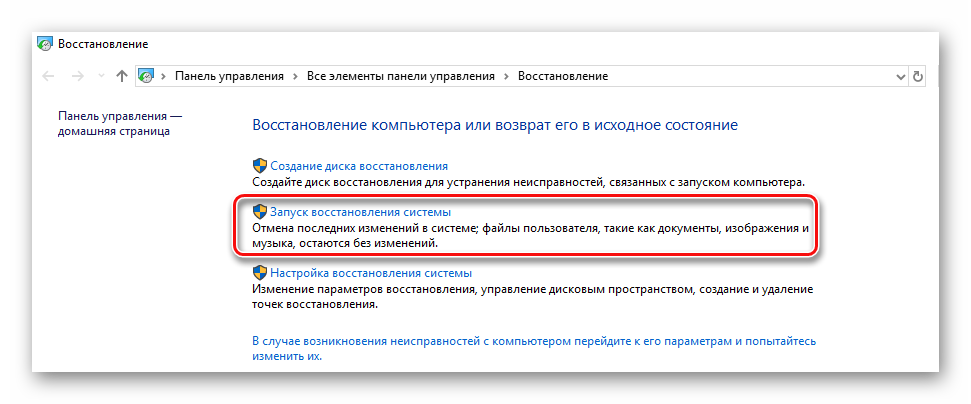 запуск восстановления windows 10