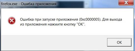 0x0000005 ошибка при запуске приложения. Ошибка при запуске приложения 0xc0000005 - Как исправить