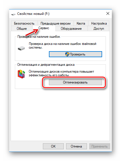 оптимизация диска windows 10