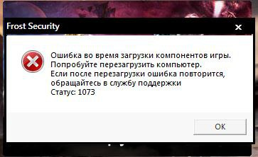 ошибка 1073 windows 10