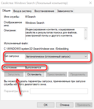 свойста Windows Serach Windows 10