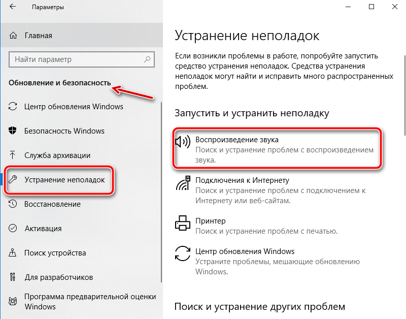 устранение неполадок Windows 10