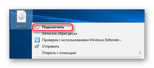подключить iso образ windows 10