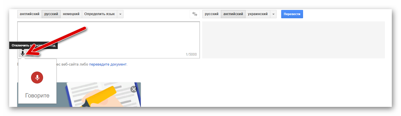 голосовй ввод google translate