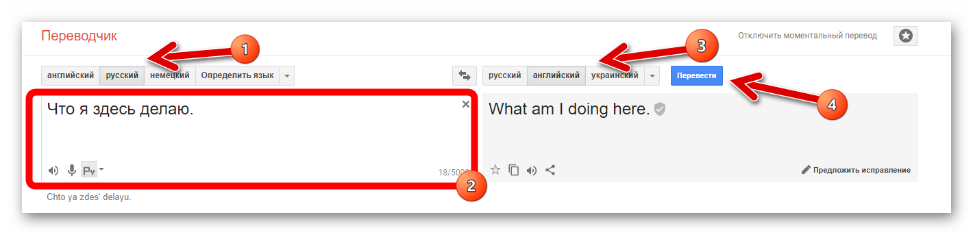 инструкция google translate