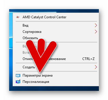 параметры экрана windows 10