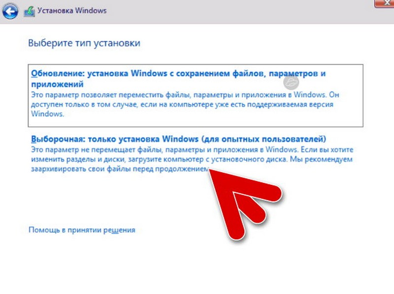 выборачная установка windows 10