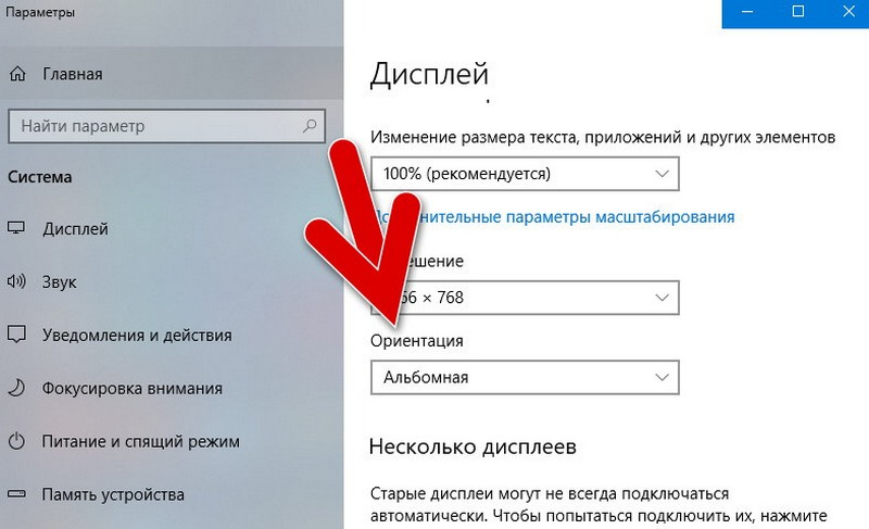 ориентация экрана на windows 10
