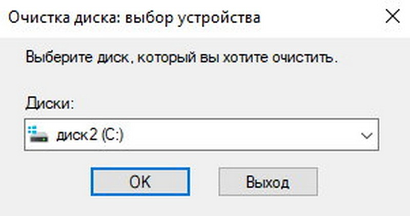 очистка диска windows 10
