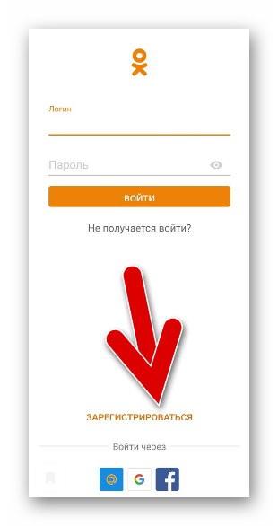 кнопка зарегистрироваться приложение ok.ru