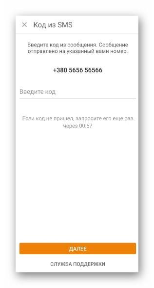 проверочный код приложение ok.ru