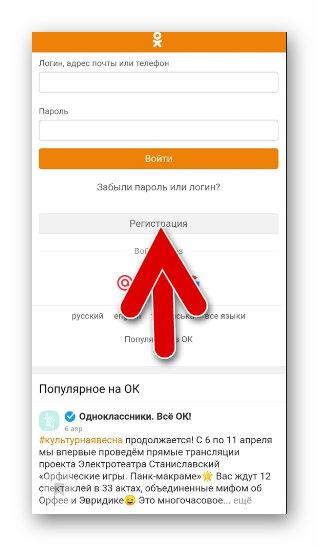 регистрация в мобильной версии ok.ru