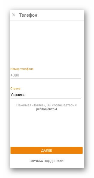 указываем страну и номер телефона ok.ru