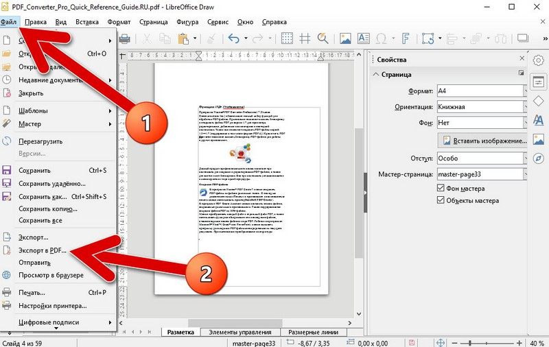 экспорт готового pdf файла draw libre office