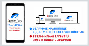 Where and how to download Yandex Disk on Android for free