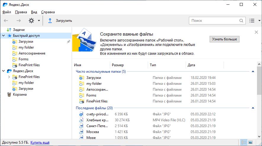 Как на яндекс диск поставить пароль. Как поставить пароль на папку в облаке?