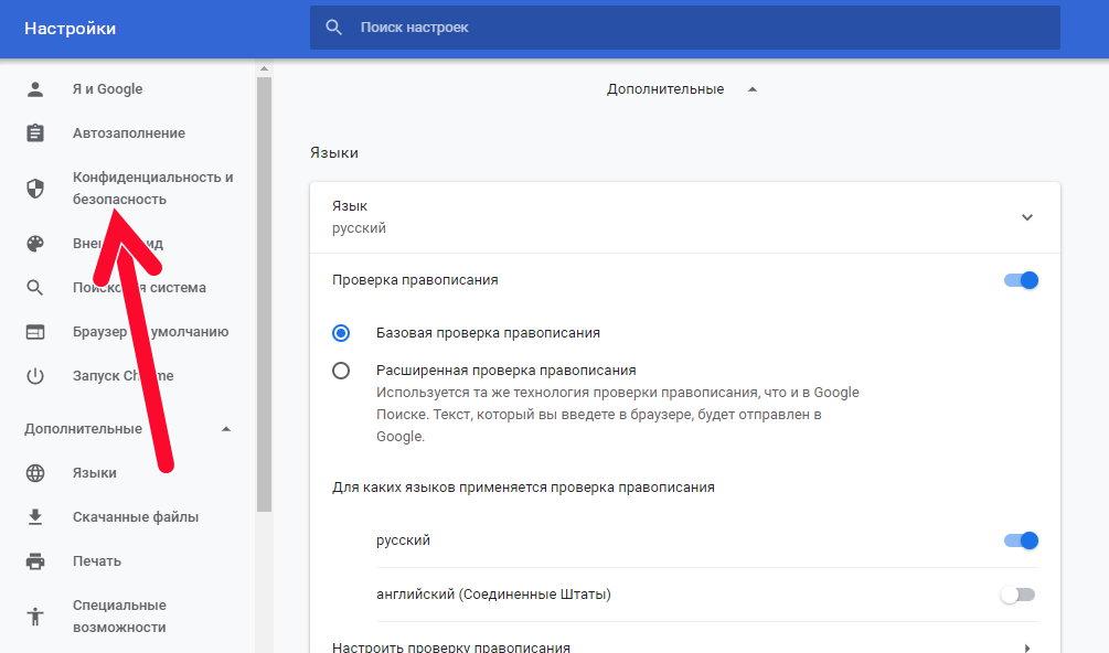 конфиденциальность и безопасность гугл хром
