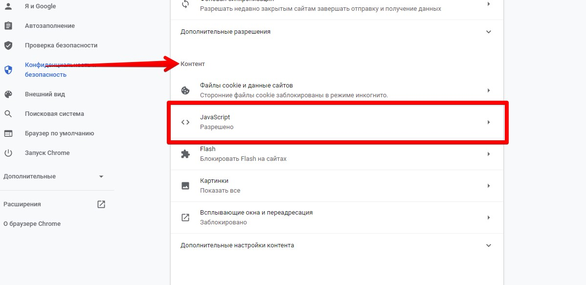 контент яваскрипт google chrome