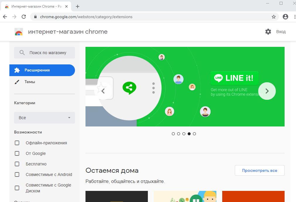 Как Скачивать С Интернет Магазина Chrome