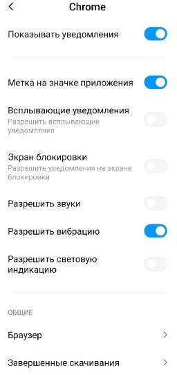 уведомления гугл хром настройки андроид