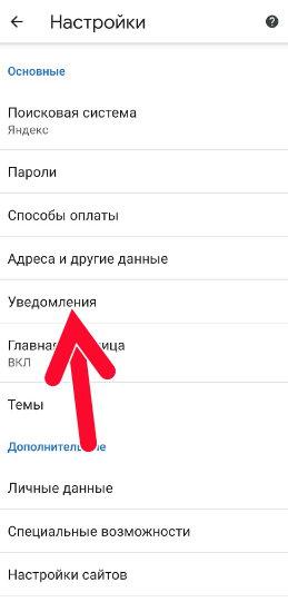 уведомления в настройка гугл хром андроид