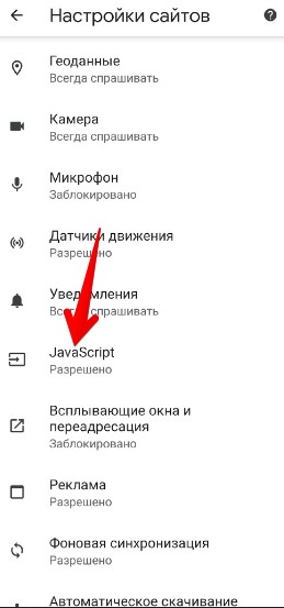 включаем javascript в google chrome на android