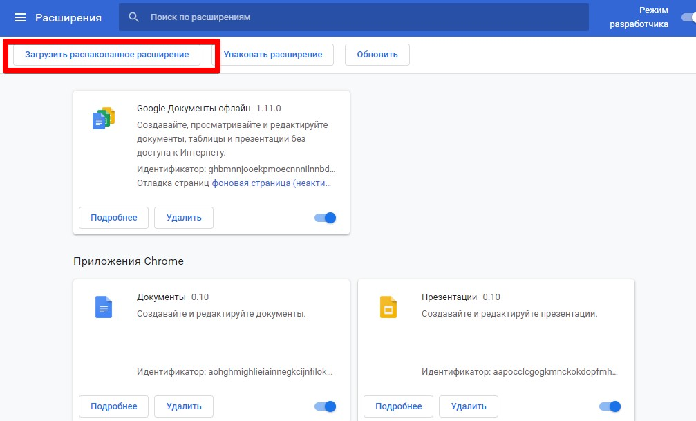 загрузить распакованное расширение google chrome