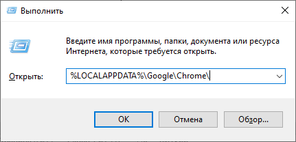 вводим команду LOCALAPPDATA%\Google\Chrome