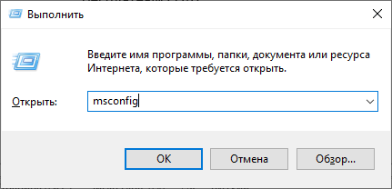 функция msconfig windows 10