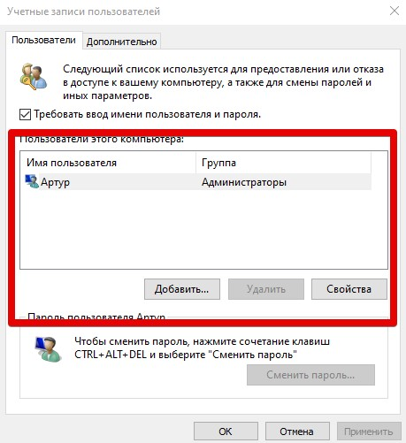 администраторы windows 10