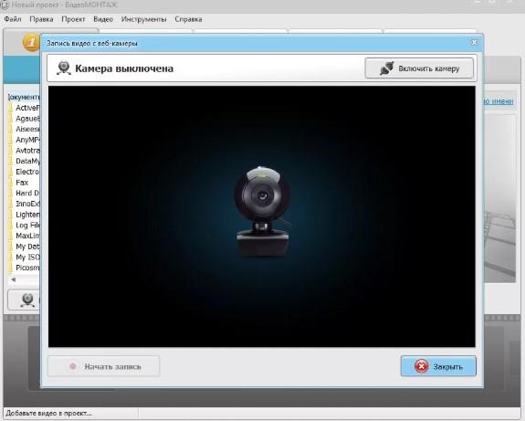 Как записывать видео с камеры ноутбука. Как записать себя на видео через веб камеру ноутбука, компьютера
