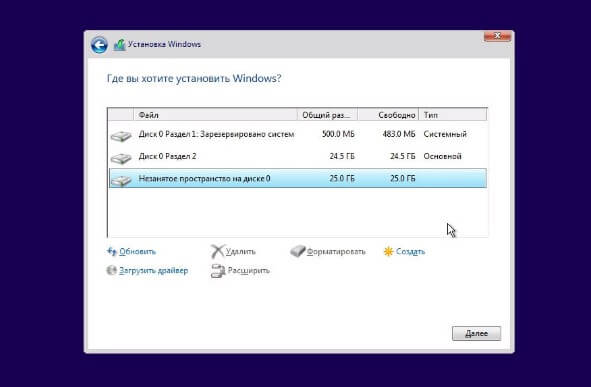 разделы windows 10