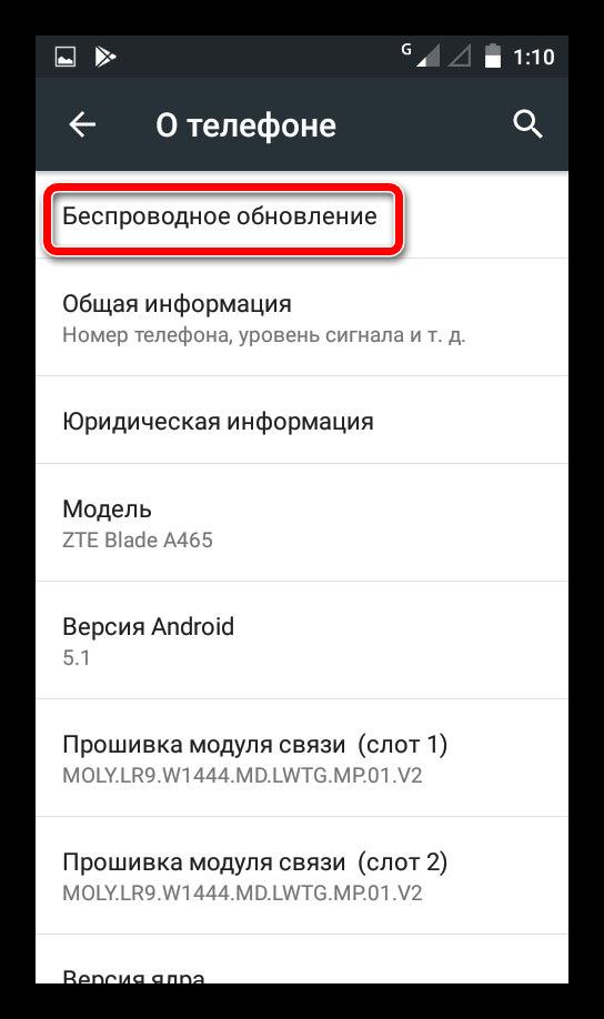 Беспроводное обновление Android
