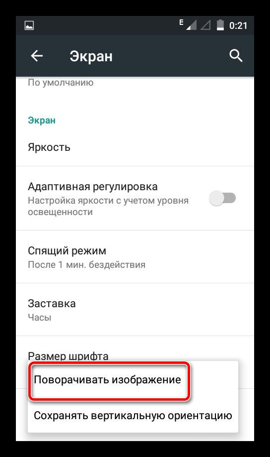 Поворачивать изображение Android