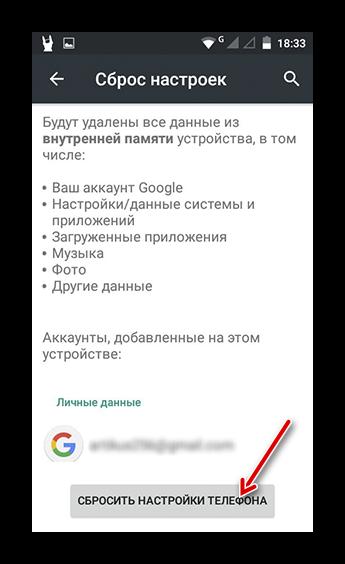 Сбросить анстрйоки Андроид