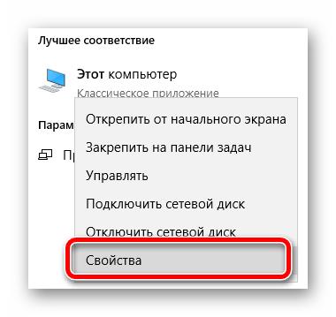 Свойства Этот компьютер Windows 10