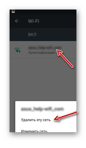 Удалить сеть на Android