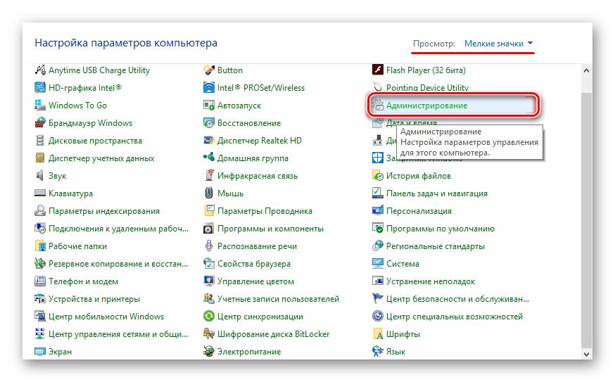 админстратирование Windows 7