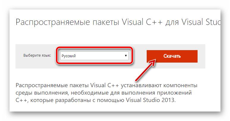 скачать microsofr visual c++2013
