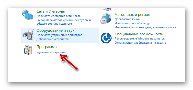 удаление программы Windows 10