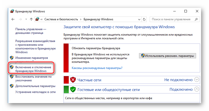выбираем Включение или отключение брандмауэра Windows