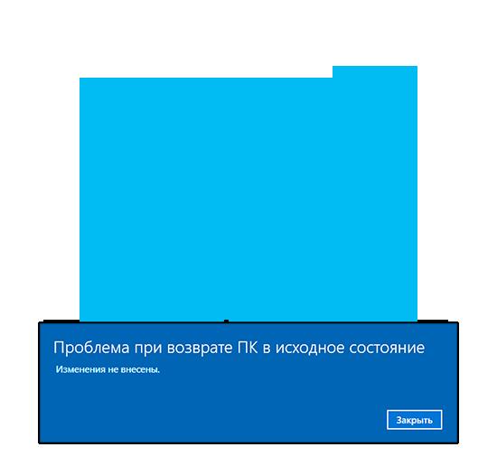 Устраняем проблему при возврате ПК в исходное состояние Windows 10