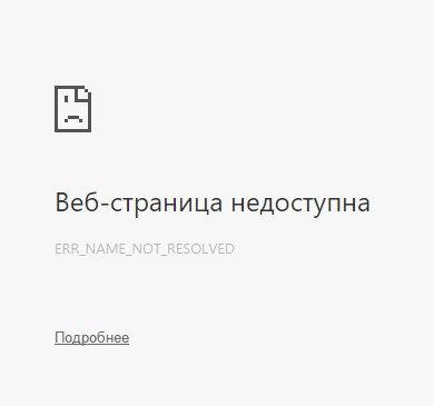 интернет работает а браузер не грузит страницы